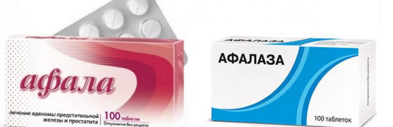 Стоимость препарата афала от простатита простатит и аденома лечение клиники