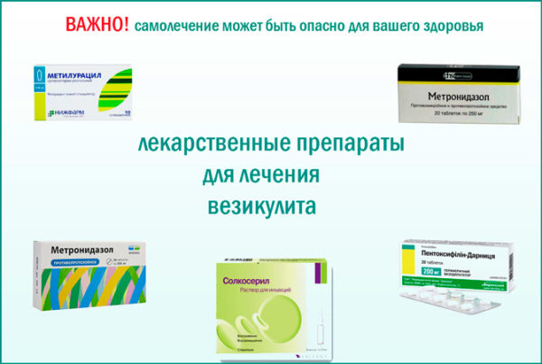 Медикаментозное лечение везикулита