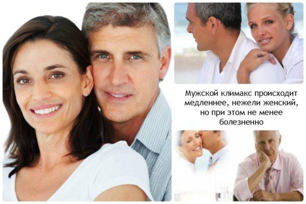 Мужской климакс происходит медленнее, нежели женский