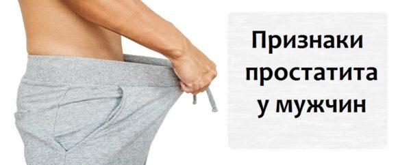Признаки простатита у мужчин