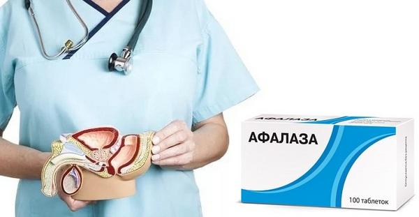 Побочные эффекты – редкое явление при приеме «Афалазы»