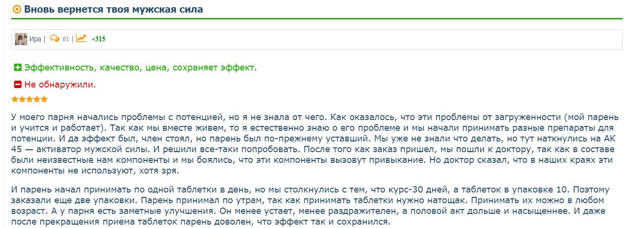 Положительный отзыв о препарате«Активатор мужской силы АК-45» с просторов Интернета