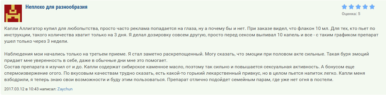 """Положительный отзыв об """"Аллигаторе"""""""