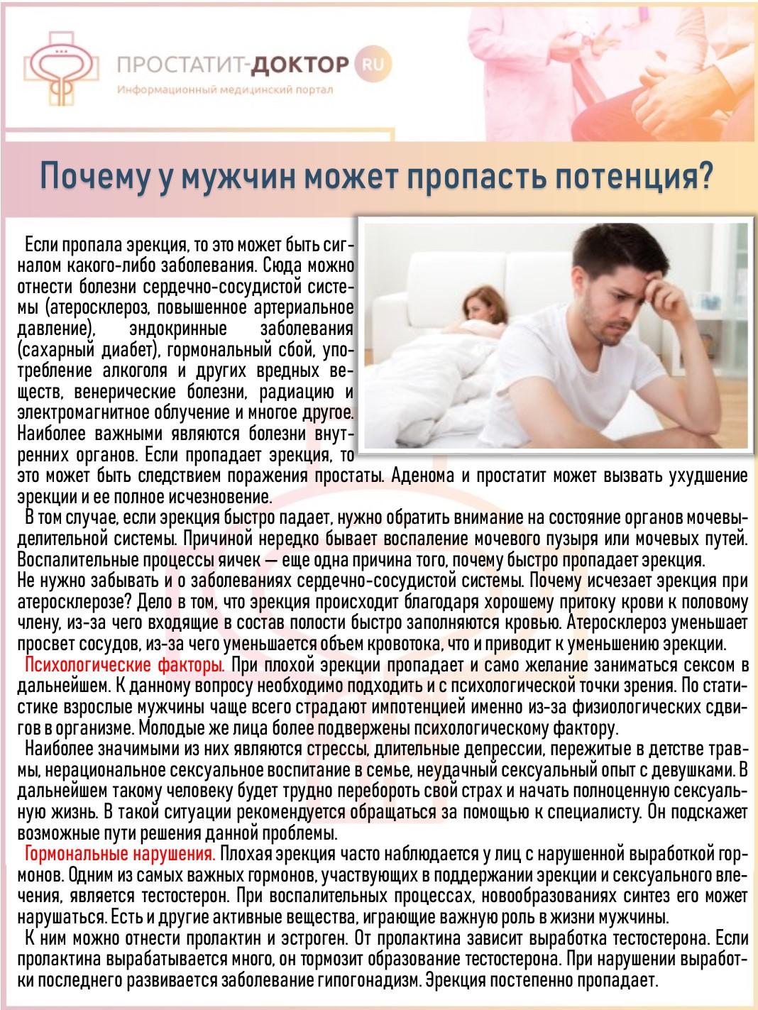 Простатит ухудшение эрекции анализ на простатит синево