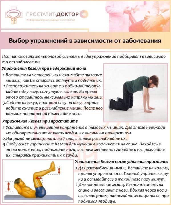 Выбор упражнений в зависимости от заболевания