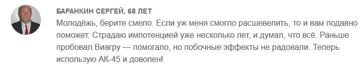 Отзыв о препарате«Активатор мужской силы АК-45»