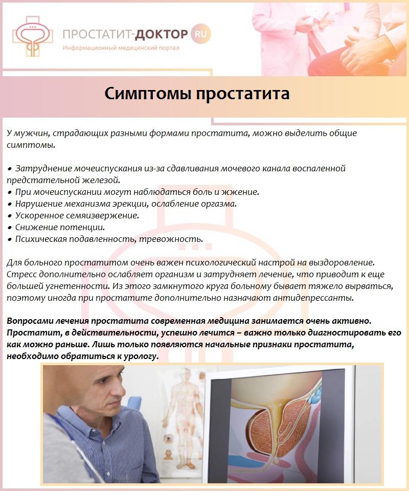Простатит симптомы народная медицина лечение простатита физиопроцедуры что это
