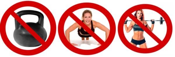 Ограничение физической нагрузки