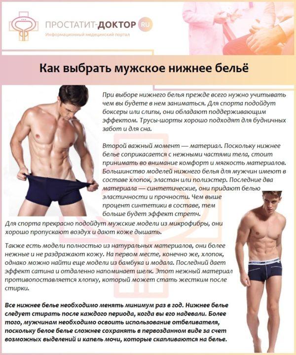 Как выбрать мужское нижнее бельё