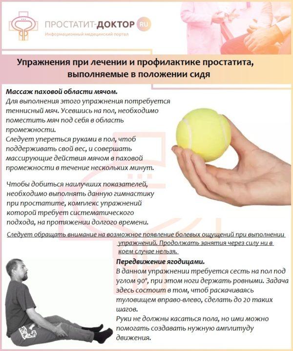 Упражнения при лечении и профилактике простатита, выполняемые в положении сидя