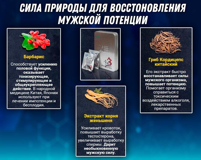 Состав препарата Секрет Императора