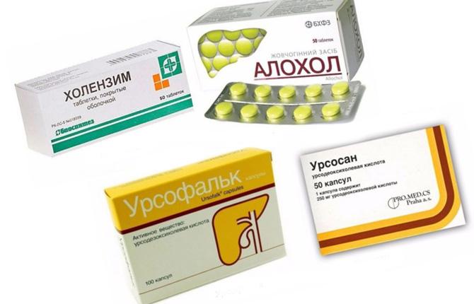 Препараты холеретики и холекинетики