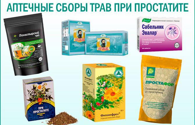 Аптечные травы при простатите