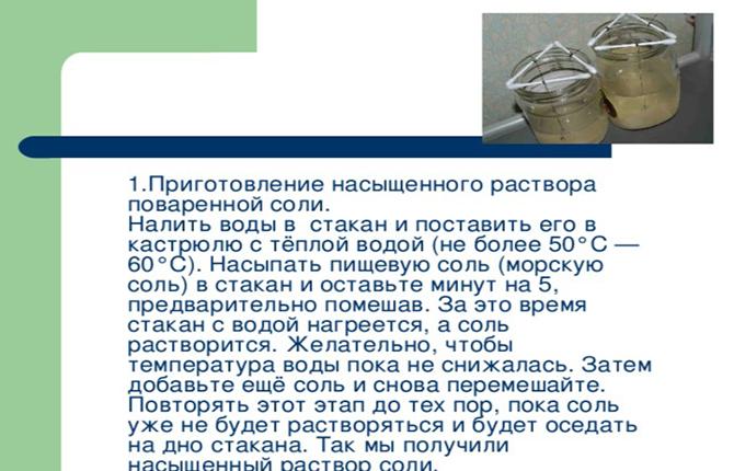 Приготовление насыщенного раствора соли